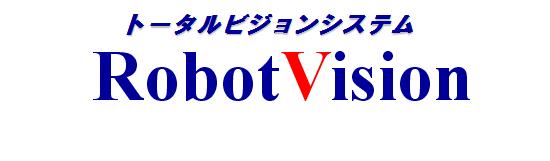 トータルビジョンシステム「RobotVision」